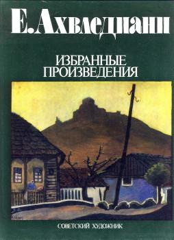 Afbeelding van tweedehands boek: KHROMCHENKO, S-E. Akhvlediani